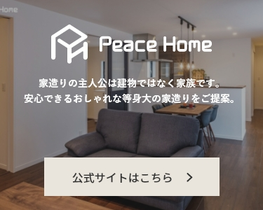 peacehome